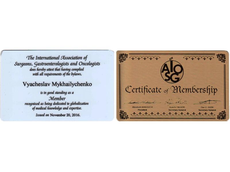 Международная ассоциация хирургов гастроентерологов онкологов