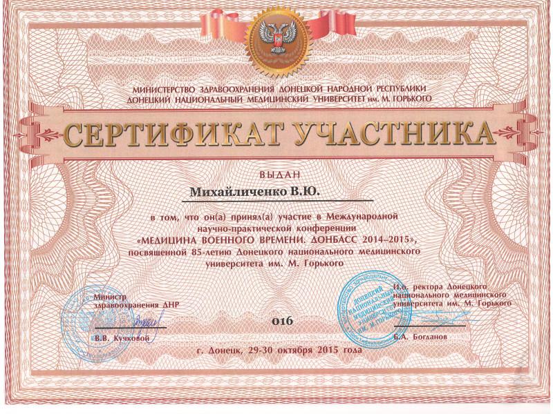 Медицина военного времени. Донбасс 2014-2015