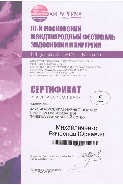 3-й Московский международный фестиваль эндоскопии и хирургии