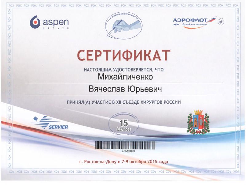 12-й съезд хирургов россии