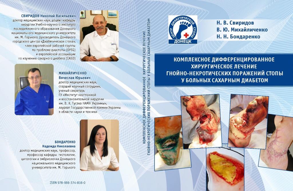 Комплексное дифференцированное хирургическое лечение гнойно-некротических поражений стопы у больных сахарным диабетом