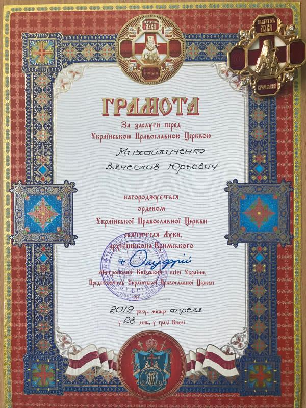 За заслуги перед Украинской православной церковью