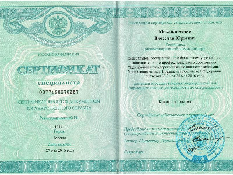 Сертификат колопроктолога 10032019