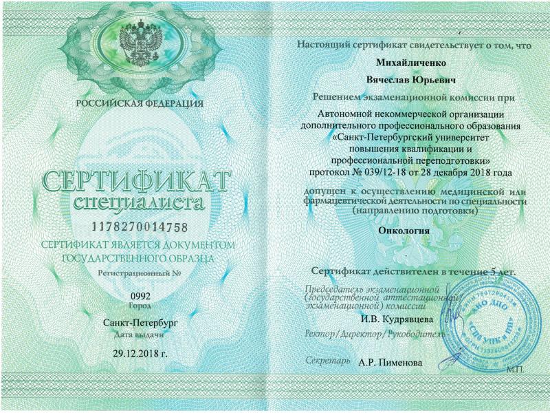 Сертификат онколога РФ10032019
