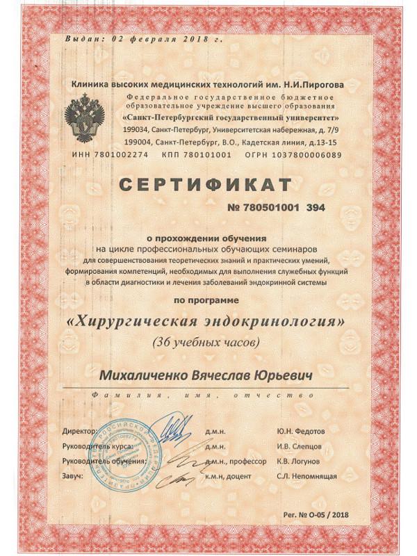 Сертификат хирургическая эндокринология РФ 201810032019