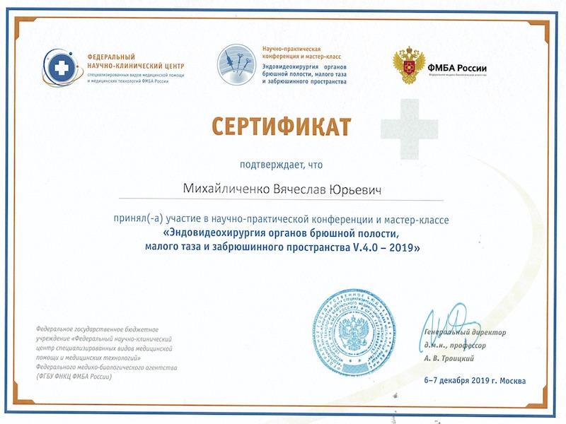 Сертификат ФМБА