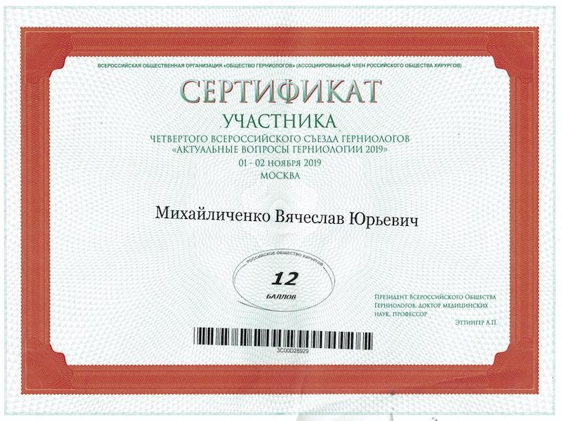 Сертификат герниология